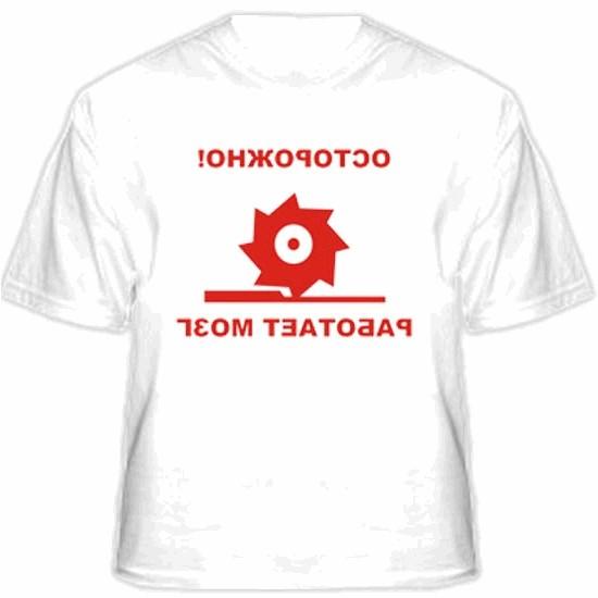 Прикольные Футболки В Орехово-Зуево
